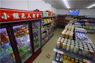 """无人超市亮相郑州 扫码获""""钥匙""""可开门"""