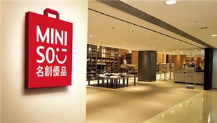 """""""10元店""""也能营业额超百亿 MINISO名创优品有啥诀窍?"""