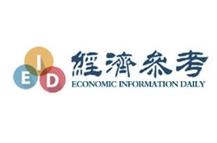 经济参考网