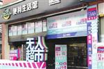 无人零售店杀向市场 下月或将在郑州落地