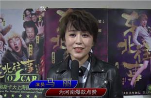 马丽:中国内地女演员