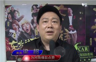 梁超:中国内地影视男演员