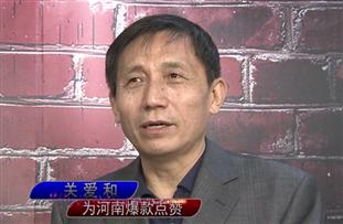 关爱和:河南大学党委书记