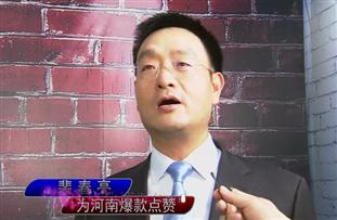 裴春亮:新乡辉县市张村乡裴寨社区党总支书记