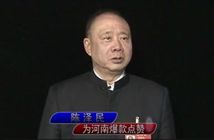 陈泽民:三全集团董事长