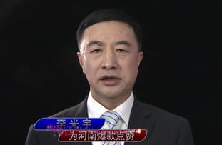 李光宇:河南理工大学万方科技学院董事长