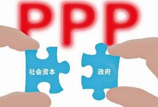 旅游PPP产业获政策支持