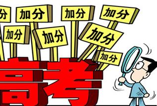 河南2016年高考加分政策
