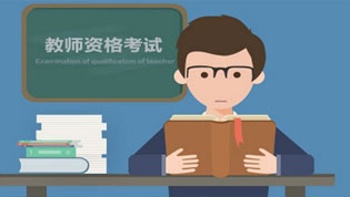 河南中小学教师资格考试笔试报名启动