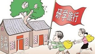 河南首批研学旅行实验校出炉 共42所中小学入选