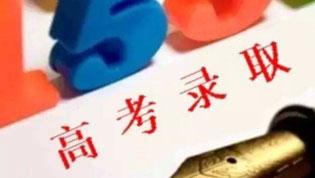 河南高招提前批录取65200人