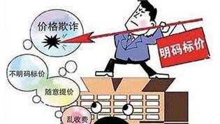 """河南通报房企检查结果 75家""""有问题"""""""