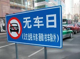 无车日 郑州市民支付宝购票半价乘地铁