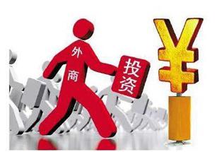 河南年吸收外资172亿美元