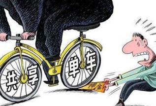 共享单车押金难退成维权难点
