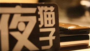 """""""修仙一族""""爱交流?夜猫子朋友圈更广"""