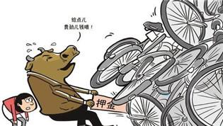 共享单车为何陷入退费难 押金用途是关键