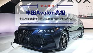 丰田Avalon北美车展正式亮相