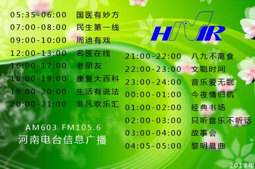 信息广播自2013年1月1日起全新改版