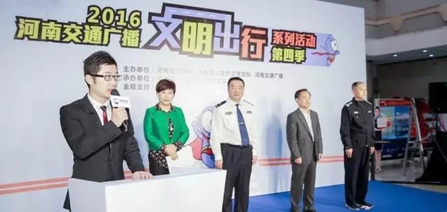 2016河南交通广播文明出行系列公益活动第四季启动