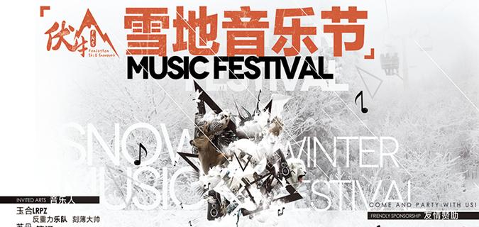 伏牛山第四届雪地音乐节盛大开幕
