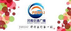 河南交通广播节目表