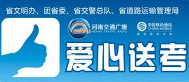 """2013河南交通广播第七届""""爱心送考""""暨城市文明公益活动"""