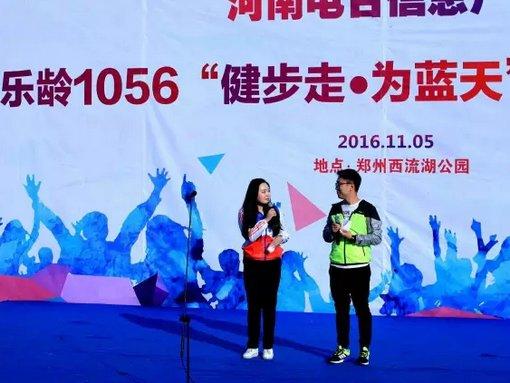 """""""健步走、为蓝天""""公益活动举行 千余名听友助力环保"""