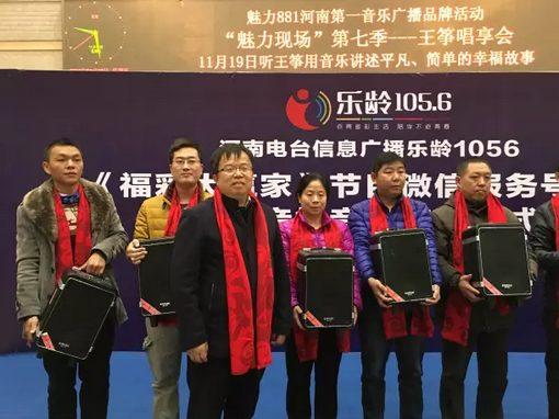 河南首档广播类彩票节目《福彩大赢家》服务号上线