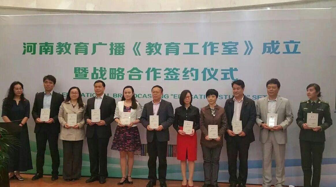 河南教育广播《教育工作室》成立暨战略合作签约仪式举办