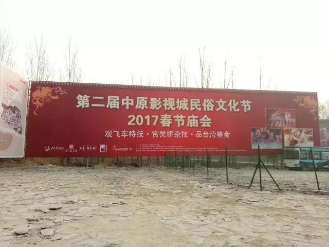 第二届中原影视城民俗文化节:民俗聚中原 穿越过大年!