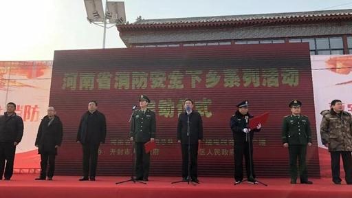 """河南农广联合河南消防为开封朱仙镇老乡们送去一份""""大礼"""