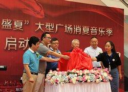 30天音乐不间断 大型消夏音乐季在郑州正式启动