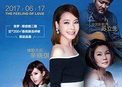6月17日,辛晓琪在郑州,你在哪?