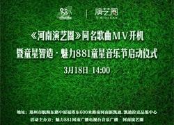 """""""童星智造·魅力881童星音乐节""""华丽启动"""