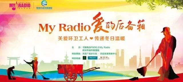 "My Radio暖冬公益活动""爱的后备箱""捐赠仪式举行"