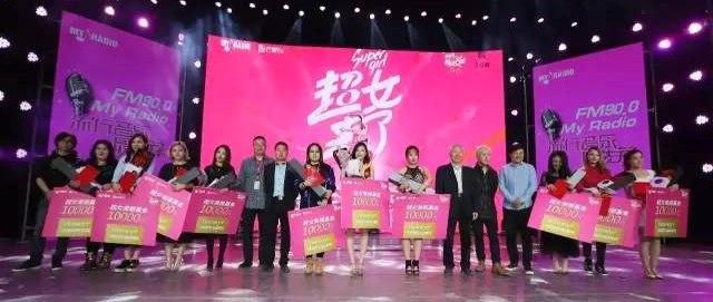 My Radio十二周年台庆庆典暨2016河南超女决赛震撼上演