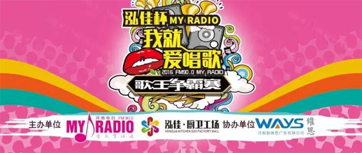 My Radio我就爱唱歌年度赛即将开启,谁能问鼎歌王宝座?
