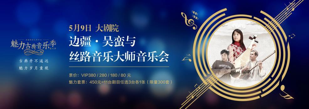 5月9日,边疆·吴蛮与丝路音乐大师音乐会