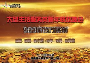 """新年联欢晚会""""999的百万富翁""""与你不见不散"""