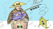 坚持守号 漯河彩民喜获排列五20万大奖