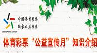 """体育彩票""""公益宣传月""""知识介绍"""