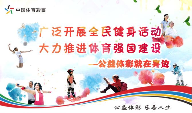 广泛开展全民健身活动 大力推进体育强国建设