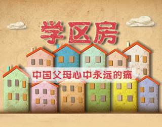 买学区房上名校?郑州部分小区开发商承诺打水漂