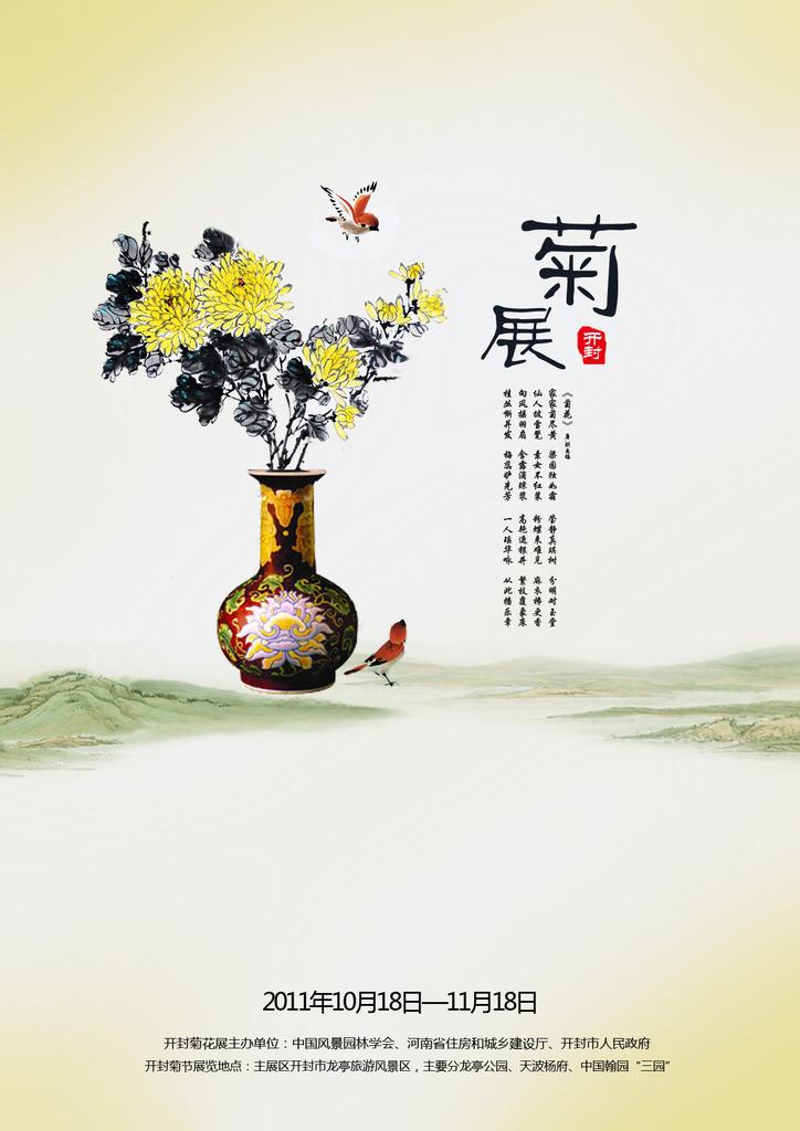 中国开封:第三十一届菊花文化节闭幕回顾