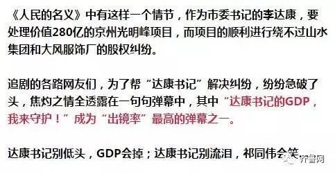 刷gdp什么意思_GDP是什么意思