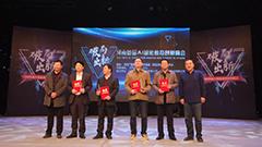 2017年河南首届AI教育创新峰会完美落幕