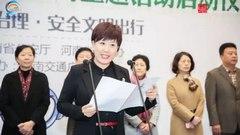 河南文明交通安全月主题活动正式启动