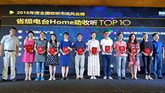 魅力881喜获省级电台Home动收听top10