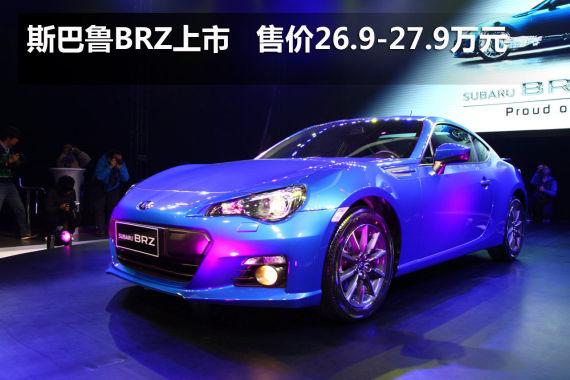 斯巴鲁跑车BRZ上市 售价26.9 27.9万元